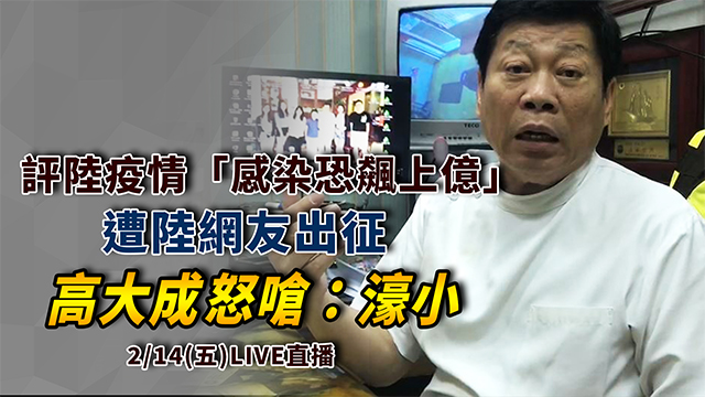 評陸疫情遭陸網友出征 高大成怒嗆:濠小