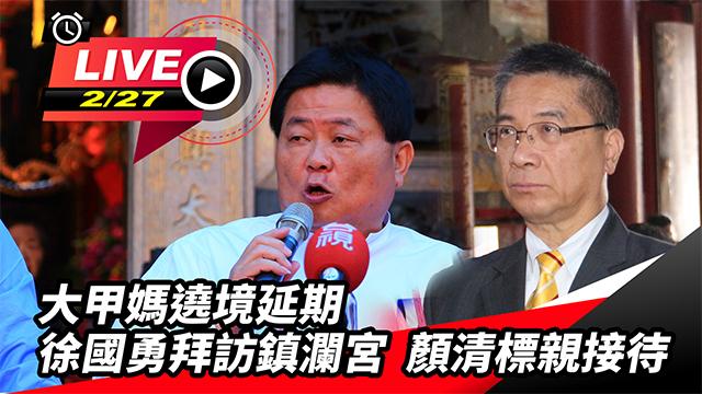內政部長徐國勇拜訪鎮瀾宮 顏清標親接待