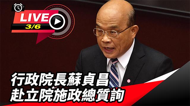 行政院長蘇貞昌赴立院施政總質詢