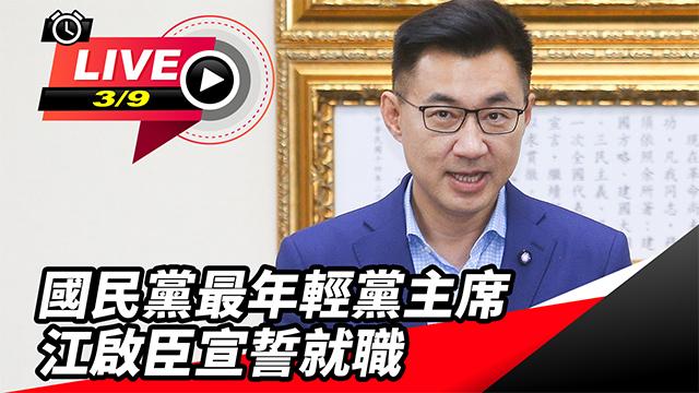 國民黨最年輕黨主席 江啟臣宣誓就職