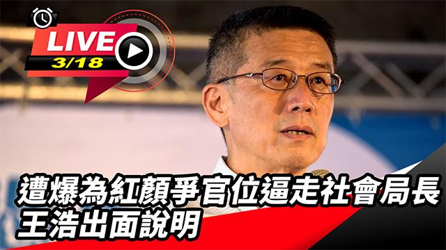 遭爆為紅顏爭官位逼走社會局長 王浩說明
