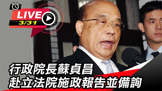 行政院長蘇貞昌赴立法院施政報告並備詢