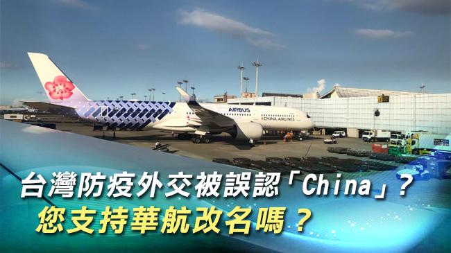 台灣防疫外交被誤認China?您支持華航改名嗎?