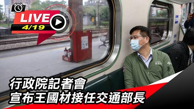 行政院記者會 宣布王國材接任交通部長