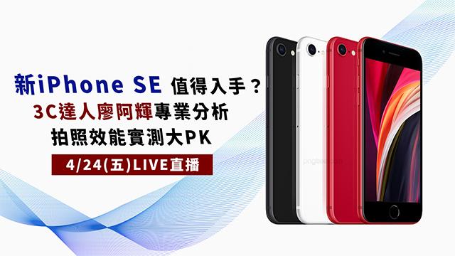 3C達人廖阿輝專業分析新iPhoneSE
