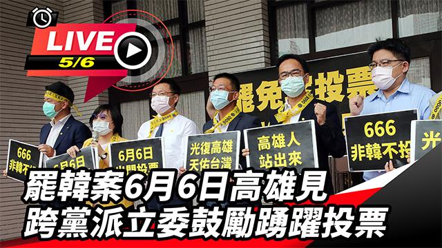 罷韓案6月6日高雄見 跨黨派立委鼓勵投票