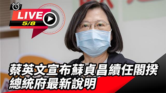 蔡英文宣布蘇貞昌續任閣揆 總統府最新說明