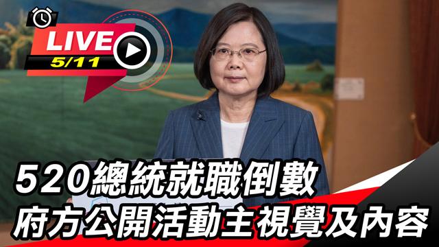 520總統就職倒數 公開活動主視覺及內容