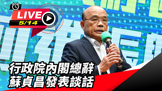 行政院內閣總辭 蘇貞昌發表談話