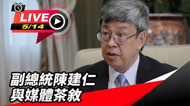 放棄卸任副總統禮遇第一人 陳建仁媒體茶敘