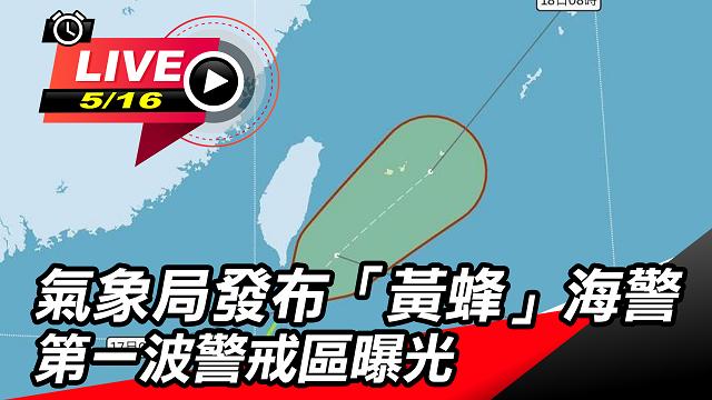 氣象局發布「黃蜂」海警 第一波警戒區曝光