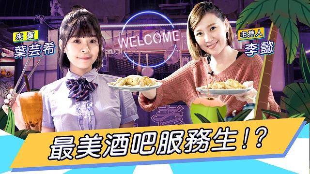 超美恆春打卡酒吧 李懿酒吧服務生初體驗!