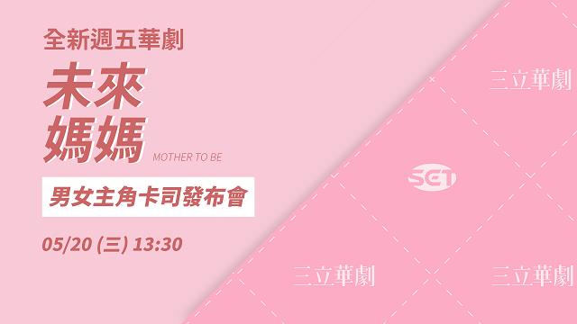 全新華劇《未來媽媽》 男女主角卡司發布會