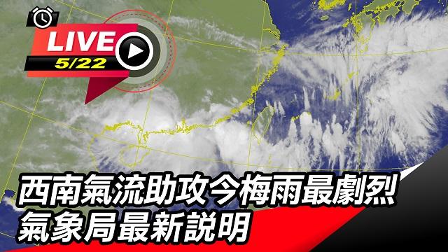 西南氣流助攻今梅雨最劇烈 氣象局最新說明