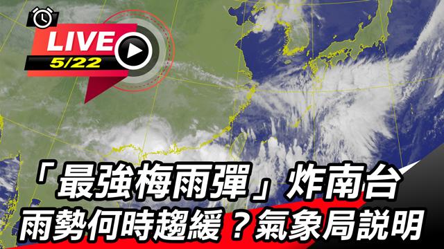 「最強梅雨彈」炸南台 雨勢何時趨緩?