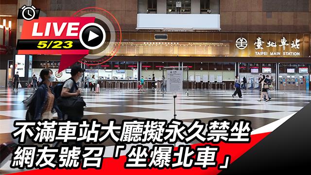 不滿車站大廳擬永久禁坐 網友號召坐爆北車