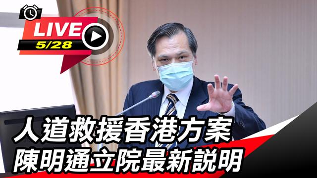 人道救援香港方案 陳明通立院最新說明