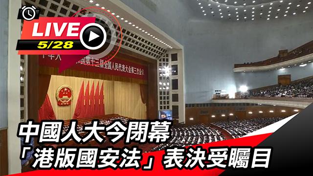 「港版國安法」表決通過 香港各界出面回應