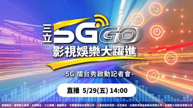 三立5G GO 5G擂台秀啟動記者會