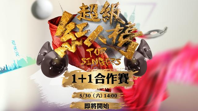 三立5G GO 超級紅人榜1+1合作賽