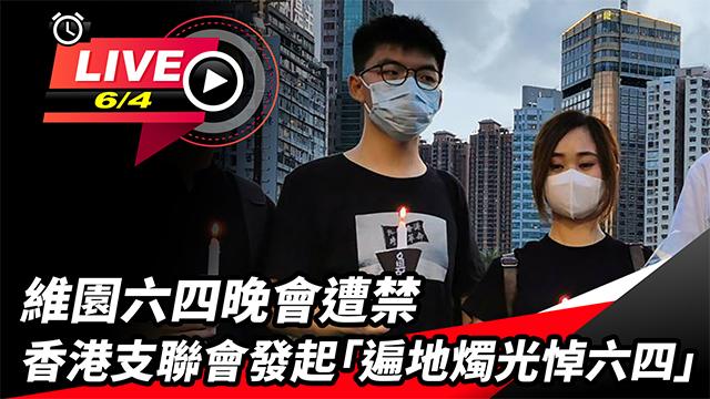 香港支聯會發起「遍地燭光悼六四」活動