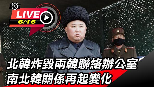 北韓炸兩韓聯絡辦公室 南北韓關係再起變化