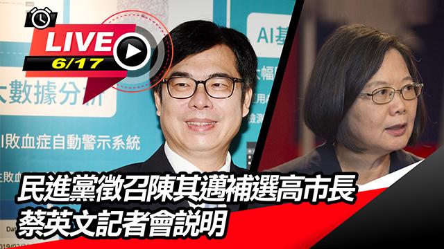 民進黨徵召陳其邁補選高市長 蔡英文記者會
