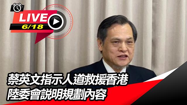 蔡英文指示人道救援香港 陸委會說明規劃