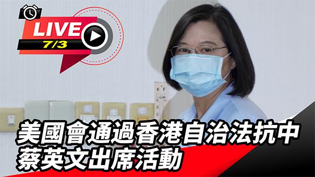 美國會通過香港自治法抗中 蔡英文出席活動