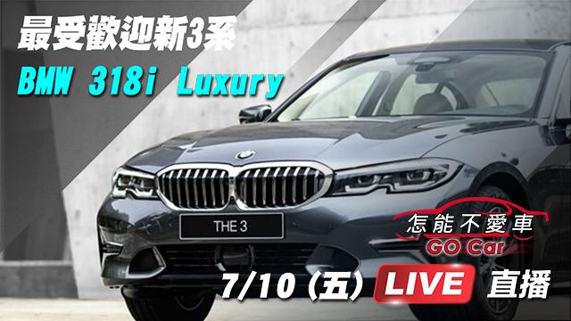 最受歡迎的BMW 3系列 入門級318i