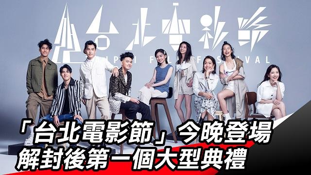 解封後第一個大型典禮 台北電影節今登場