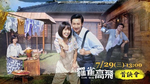 新台灣好戲《羅雀高飛》首映會
