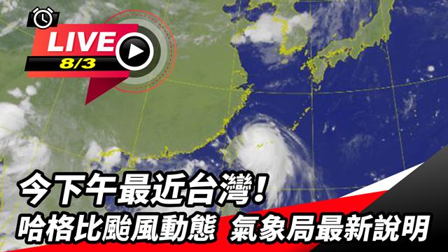 下午最近台灣!哈格比颱風動態  最新說明