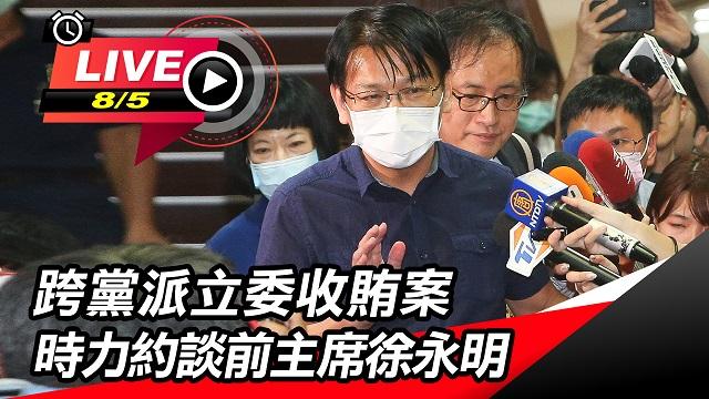 徐永明涉賄自行退黨 時力代主席邱顯智說明