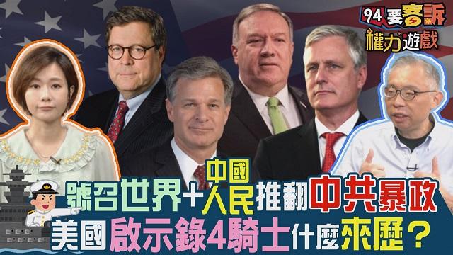 美國對中政策50年來大轉變!關鍵演說!
