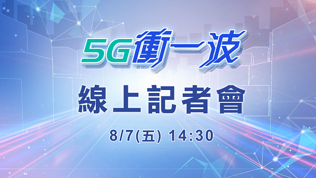 擘劃5G大未來 拆解基地臺與電磁波迷思