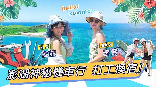 李懿、籃籃夏天在澎湖機車行打工換宿?!!