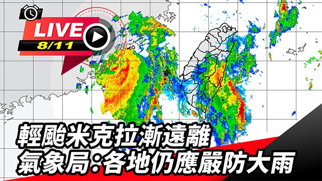 輕颱米克拉漸遠 氣象局:各地仍應嚴防大雨