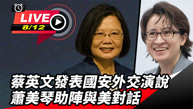 蔡英文發表國安外交演說 蕭美琴助陣參與