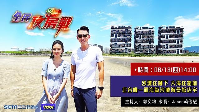 北台唯一面海臨沙灘 度假奢華感飯店宅