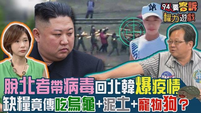 脫北者帶病毒爬回北韓?因疫情缺糧吃狗肉?