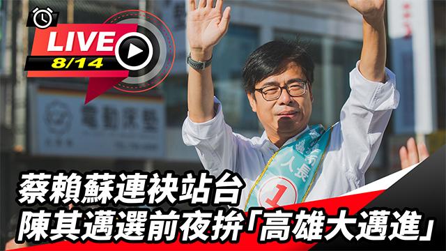 蔡賴蘇站台 陳其邁選前夜拚「高雄大邁進」