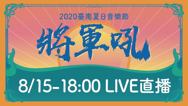 2020臺南夏日音樂節-將軍吼演唱會