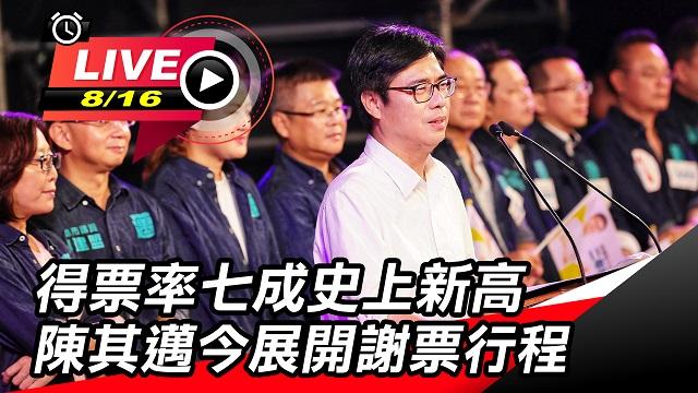 得票率七成史上新高 陳其邁今展開謝票行程