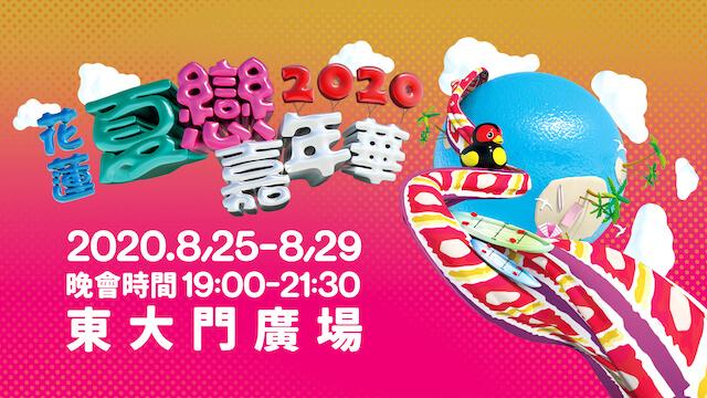 2020花蓮夏戀嘉年華|K歌神曲唱起來