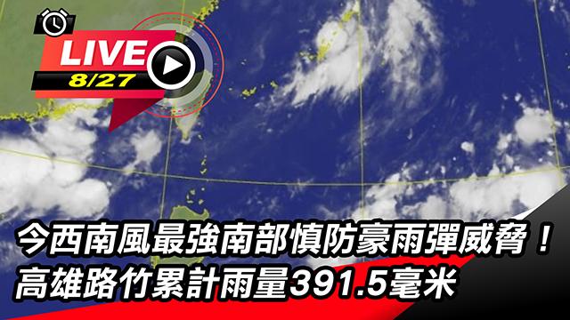 今西南風最強南部慎防豪雨彈威脅!