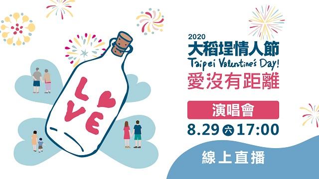 《2020大稻埕情人節》演唱會直播