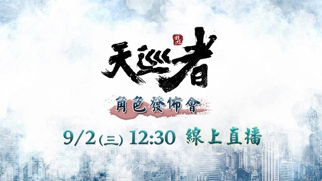 三立華劇《天巡者》角色發佈會