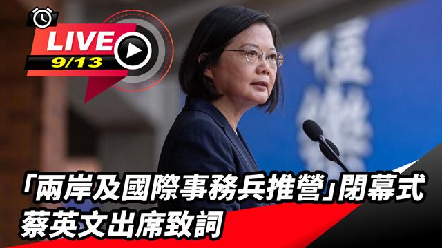 「兩岸國際事務兵推營」閉幕 蔡英文出席