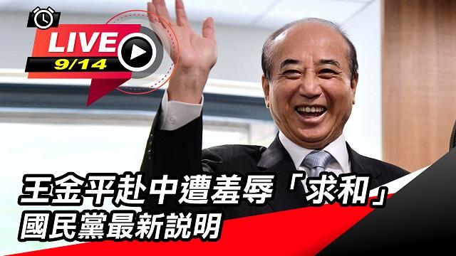 王金平赴中遭羞辱「求和」 國民黨最新說明
